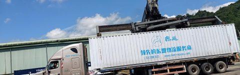 一般貿易散貨拼車